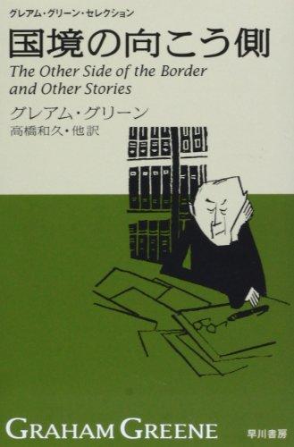 国境の向こう側 (ハヤカワepi文庫)