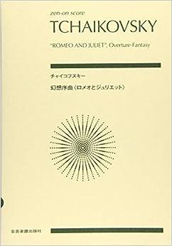 zen-on score チャイコフスキー:幻想序曲《ロメオとジュリエット》 (zen‐on score)