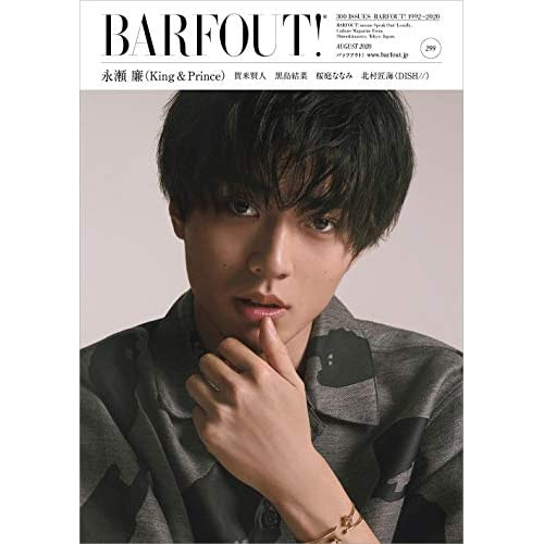 BARFOUT!2020年8月号 表紙画像