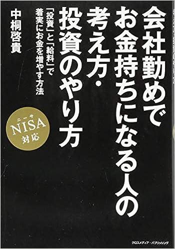 会社勤めでお金持ちになる人の考え方・投資のやり方 NISA 対応