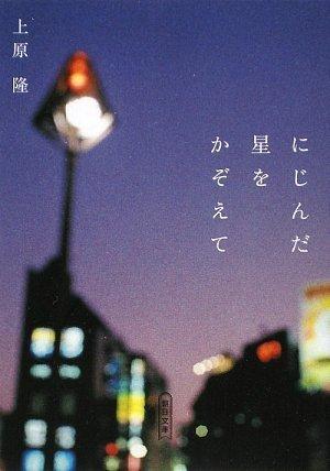 にじんだ星をかぞえて (朝日文庫)