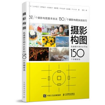 Read Online 150 key techniques for rapidly improving the level of photography(Chinese Edition) pdf epub