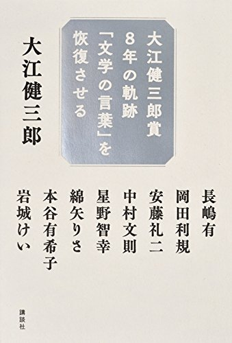 大江健三郎賞8年の軌跡 「文学の言葉」を恢復させる