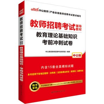 Download The public version of the 2017 teacher recruitment exam resource materials: basic knowledge of educational theory exam papers sprint(Chinese Edition) pdf epub