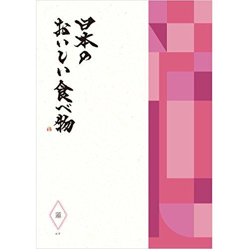 日本のおいしい食べ物 ギフトカタログ 蓮(はす)コース (風呂敷による包装済み/柚子) B07845YCK2 (風呂敷による包装済み/柚子) (風呂敷による包装済み/柚子)