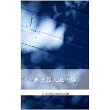 ある殺人犯の謎 (Japanese Edition)
