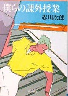僕らの課外授業 (角川文庫 (5645))