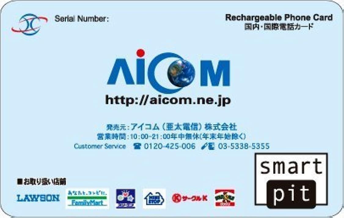 象窒素フリースIphone からの国際?国内電話カード