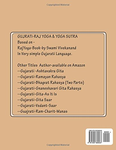 Gujarati-RajYoga & Yogsutra: Amazon.es: Anil Pravinbhai ...