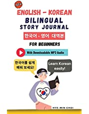 English - Korean Bilingual Story Journal For Beginners (With Downloadable MP3 Audio)