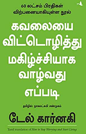 Start With Why Tamil