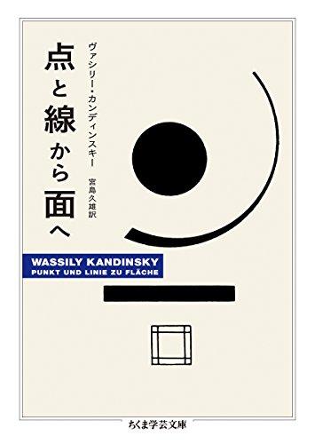 点と線から面へ (ちくま学芸文庫)
