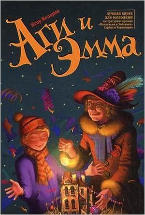 Agi i Emma: Kolarov Igor: 9789855450338: Amazon.com: Books