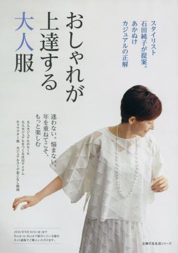 おしゃれが上達する大人服 (主婦の友生活シリーズ)