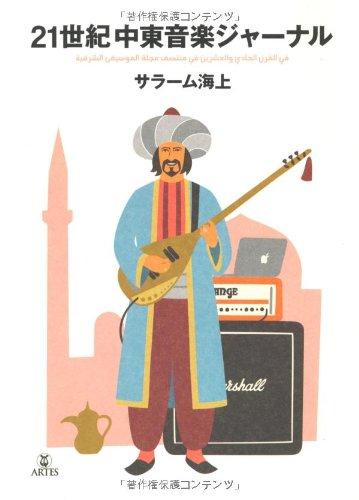 21世紀中東音楽ジャーナル