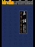 五经:诗经·尚书·仪礼·周易·春秋左传(国之学原版点注)