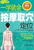img - for a school will locate acupoints massage (paperback) book / textbook / text book