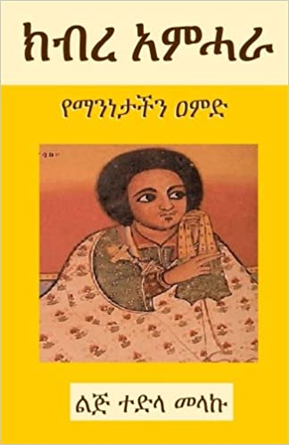The Glory of the Amhara: A Pillar of our Identity (Amharic
