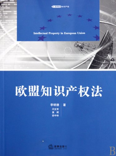European Intellectual Property Law (Chinese Edition)