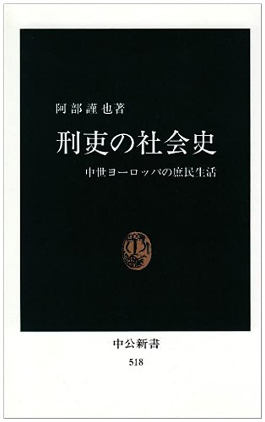 マーティンルーサーキングジュニア未来地上で英米法辞典