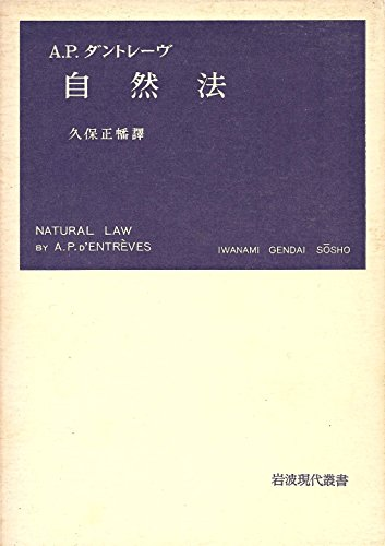 自然法 (1952年) (岩波現代叢書)