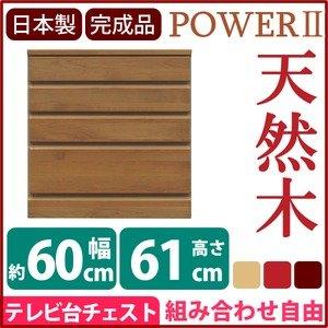 4段チェスト/ローチェスト 【幅60cm】 木製(天然木) 日本製 ブラウン 【完成品】 B01CXDBTUQ