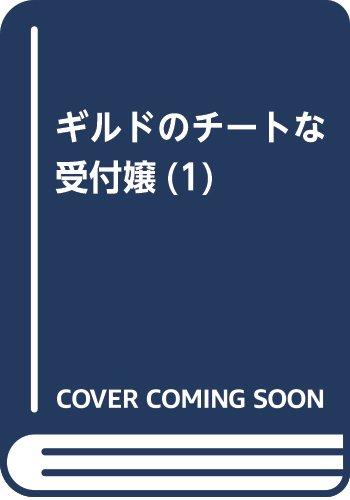 ギルドのチートな受付嬢(1) (モンスターコミックス)