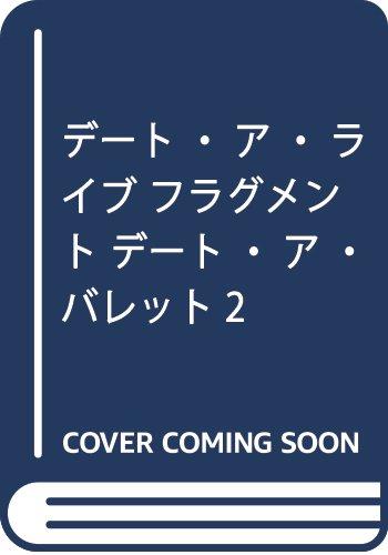 デート・ア・ライブ フラグメント デート・ア・バレット2 (ファンタジア文庫)