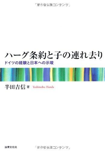 Download Hagu joyaku to ko no tsuresari : Doitsu no keiken to nihon eno shisa. pdf epub