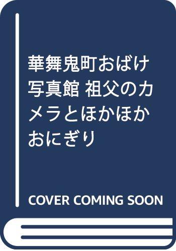 華舞鬼町おばけ写真館 祖父のカメラとほかほかおにぎり (角川ホラー文庫)