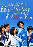 Hard to Say I Love You / Sunao ni Narenakute Japanese Tv Drama Digipak Collectible Boxset English Sub NTSC All Region