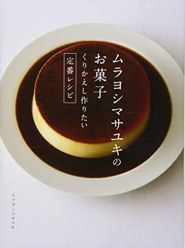ムラヨシマサユキのお菓子 くりかえし作りたい定番レシピ