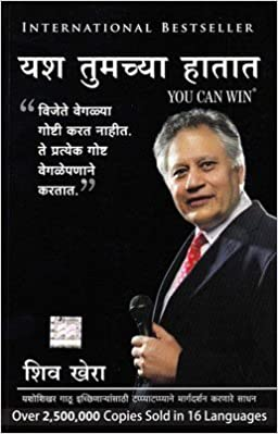 You Can Win Book In Marathi