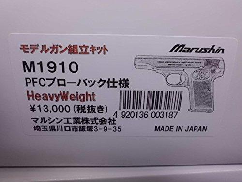 マルシン M1910 PFC ブローバック仕様 HW KIT B01N12YQCE