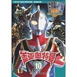 Ultraman Gaia 10 (Chinese Edition)