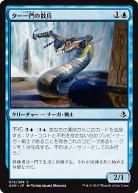 Magic: the Gathering / Tah-Crop Skirmisher (072) - Amonkhet / A Japanese Single individual Card