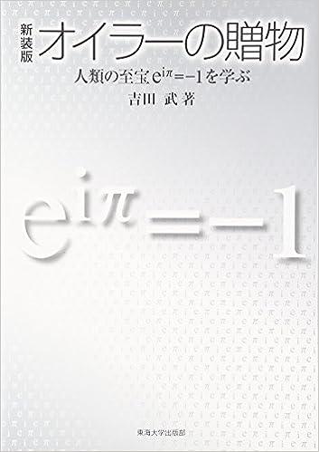 オイラーの贈物—人類の至宝eiπ=-1を学ぶ の商品写真