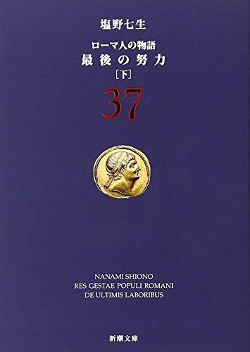 ローマ人の物語〈37〉最後の努力〈下〉 (新潮文庫)