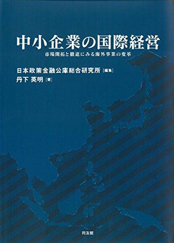 丹下英明(日本政策金融公庫) 著、日本政策金融公庫総合研究所 編集『中小企業の国際経営-市場開拓と撤退にみる海外事業の変革』