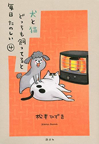 犬と猫どっちも飼ってると毎日たのしい 松本 ひで吉