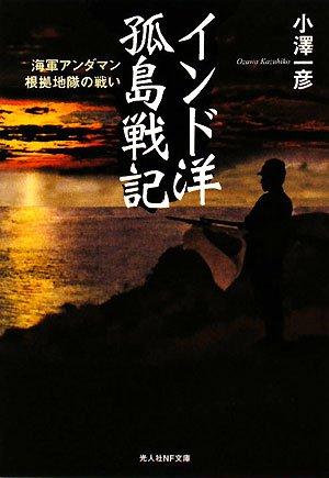 Download Indoyō kotō senki : kaigun Andaman konkyochitai no tatakai pdf