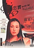 Unfaithful / Fushin No Toki Japanese Tv Drama Dvd Digipak Boxset NTSC All Region English Sub