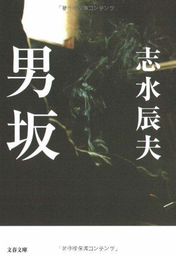 男坂 (文春文庫)