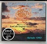 艦隊これくしょん -艦これ- KanColle Original Sound Track 暁 (初回限定盤)