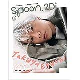 spoon.2Di vol.72