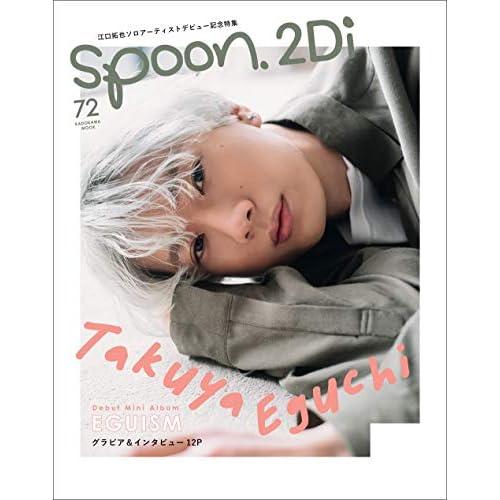spoon.2Di vol.72 表紙画像