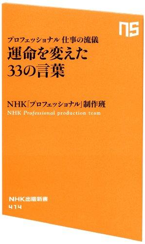 プロフェッショナル 仕事の流儀 運命を変えた33の言葉 (NHK出版新書)