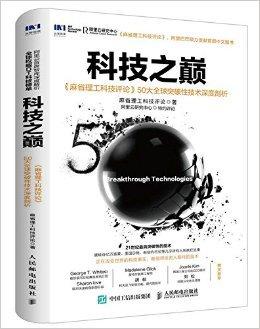 Read Online 科技之巅:麻省理工科技评论50大全球突破性技术深度剖析 PDF