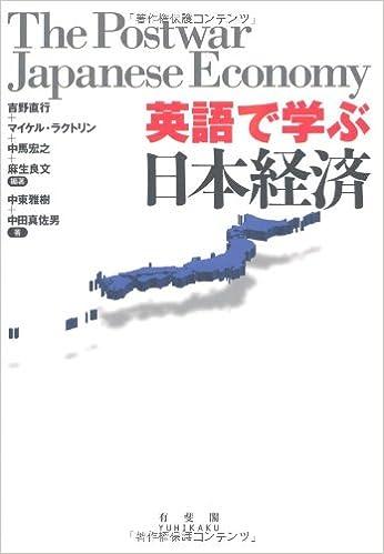 Eigo de manabu Nihon keizai = The postwar Japanese economy