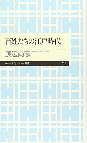 百姓たちの江戸時代 (ちくまプリマー新書)